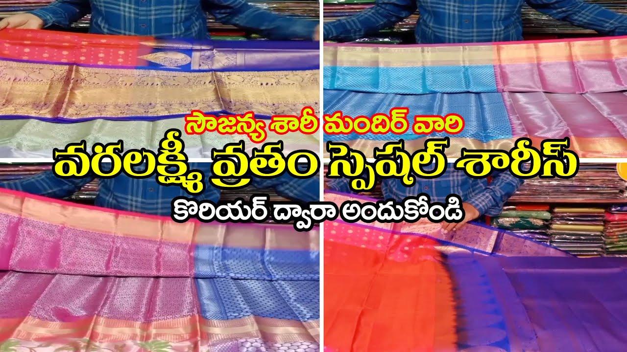 Pure Pattu & Fancy Pattu Sarees Varieties By Sowjanya Saree Mandir   Varalakshmi Vratham Special  