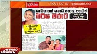 Paththaramenthuwa - (2021-05-18) | ITN Thumbnail