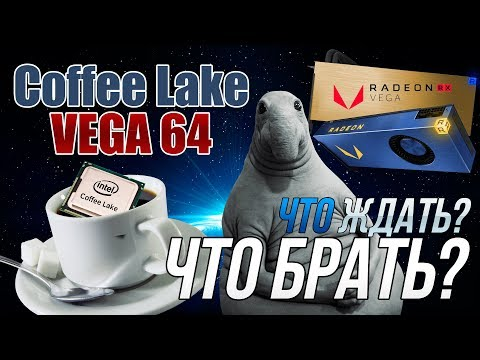ROAD MAP: VEGA 64, Coffee Lake Что брать?