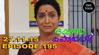 KELADI KANMANI SUN TV EPISODE  195 27/11/15