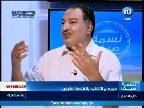 تونس البية مع ضيف الحصة لطفي بندقة
