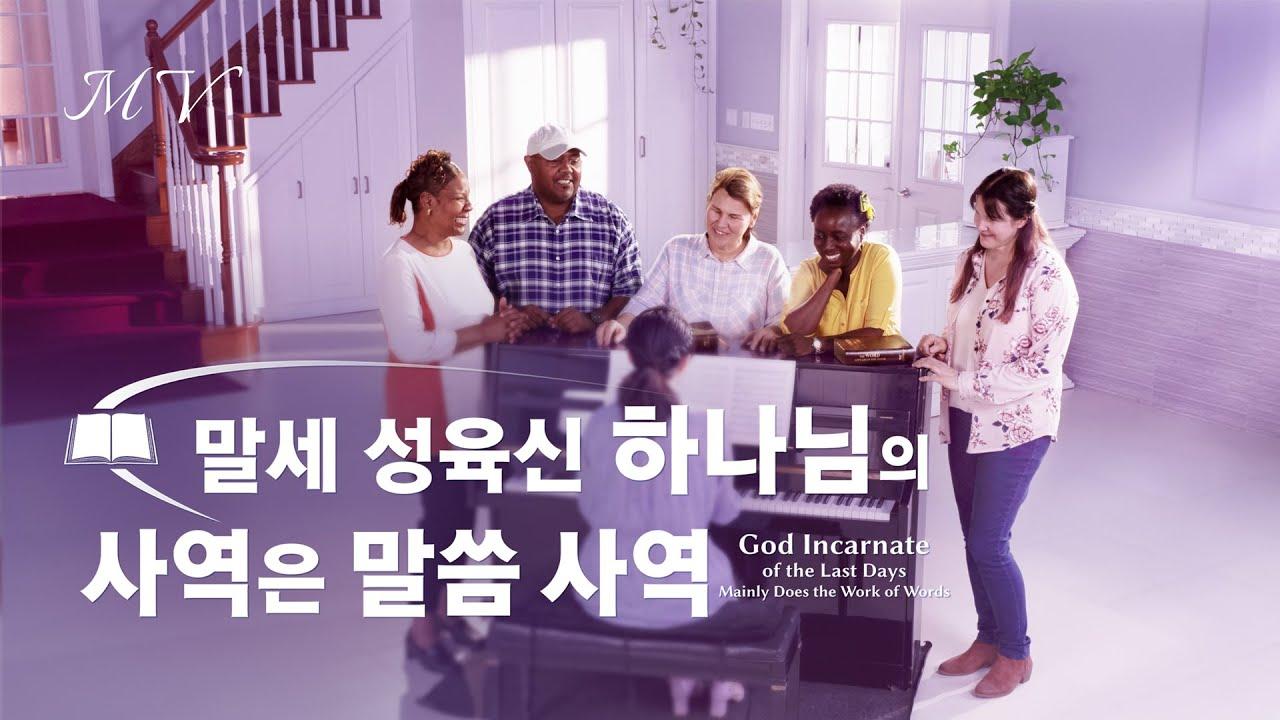 찬양 뮤직비디오/MV <말세 성육신 하나님의 사역은 말씀 사역>영어 찬양