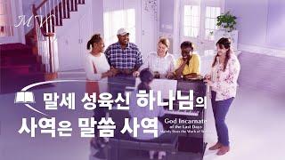 경배와 찬양 뮤직비디오 <말세 성육신 하나님의 사역은 말씀 사역>영어 찬양