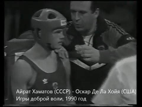 Айрат Хаматов - Оскар Де Ла Хойя, 1990 год