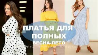Платья 2019 для Полных Весна Лето Фото Тенденции | Платья Больших Размеров - Классический Стиль Девушек
