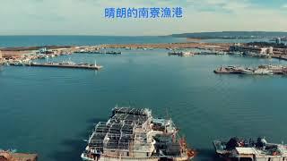 DJI AIR新竹漁港出海補魚