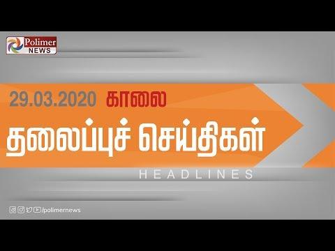 Today Headlines- 29 Mar 2020 காலை தலைப்புச் செய்திகள்| Morning Headlines |Coronavirus Live Updates