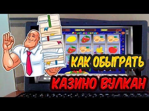 Игровые автоматы вулкан на русские деньги