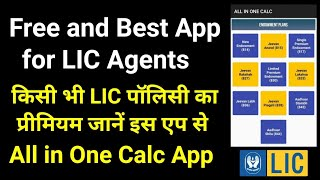 How to use All in One Calc App for LIC Agents | How to calculate LIC Policy Premium screenshot 3