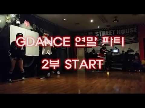 GDANCE 연말  PARTY / DANCE & FOOD & 댄스컬 & Recreation(12월 6일)
