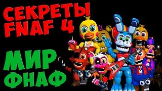 Five Nights At Freddy's 4 - МИР ФНАФ