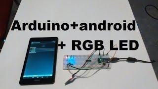 Arduino+android+ RGB LED Видеоуроки ардуино для начинающих