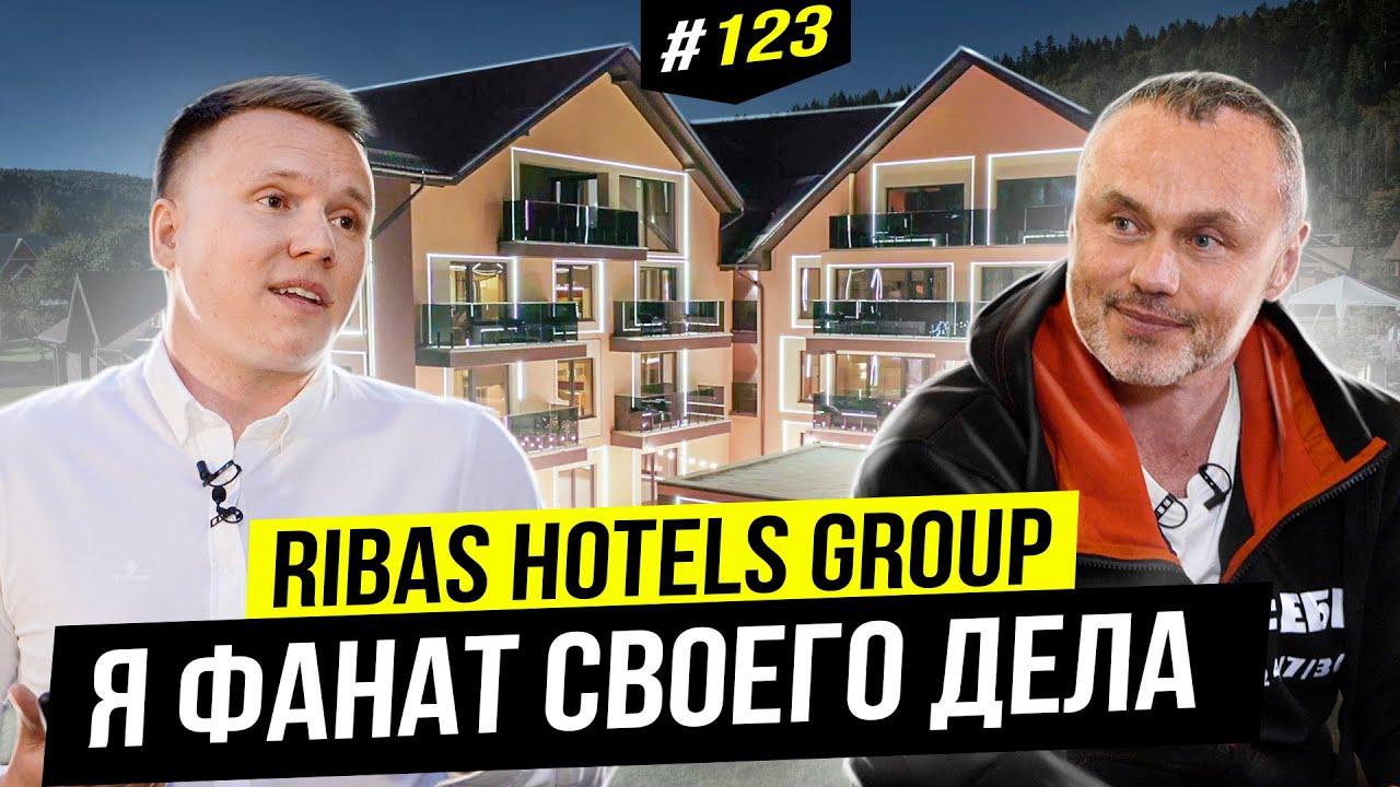 26 отелей без собственных вложений с оборотом $8 миллионов. Ribas Hotels | BigMoney #123