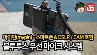 마이핀(mypin) : 블루투스 무선 마이크 시스템 (…
