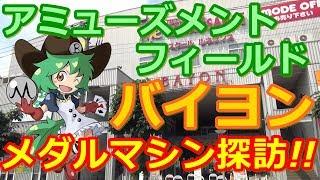 【メダルゲーム】アミューズメントフィールド 『バイヨン』 メダルゲームマシン探訪(2017.07.13)