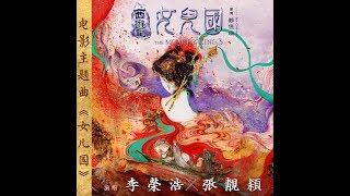 張靚穎,李榮浩 - 女兒國 (電影《西遊記女兒國》主題曲)