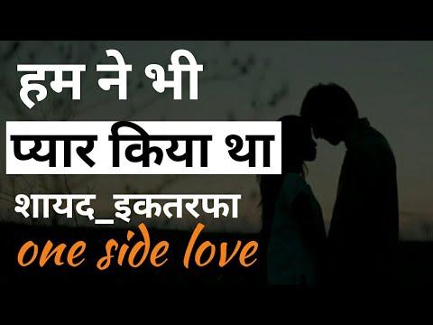 One Side Love Whatsapp Status Poetry Whatsapp Status In Hindi
