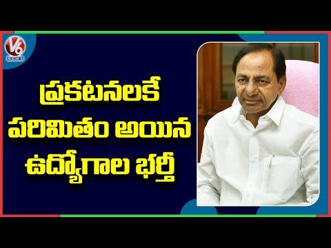 No Clarity On CM KCR Announcement Over Job Vacancies in Telangana | V6 News