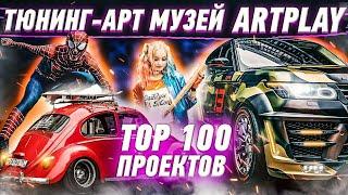 ТОП 100 / Тюнинг - АРТ МУЗЕЙ / Танцы за Деньги ARTPLAY