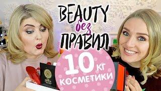 10 КГ КОСМЕТИКИ НА 100 000 руб! РОЗПАКУВАННЯ ПРИЗУ!!! PUDRA BLOGGER AWARDS!