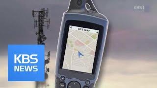 '위치 오차 10분의 1로 줄인다'…2020년 초정밀 GPS 개발 / KBS뉴스(News) screenshot 4