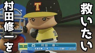 【救いたい】村田修一 12球団強制合同トライアウト