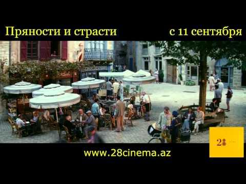 В прокат вышел фильм Опры Уинфри и Стивена Спилберга «Пряности и страсти» (новости)