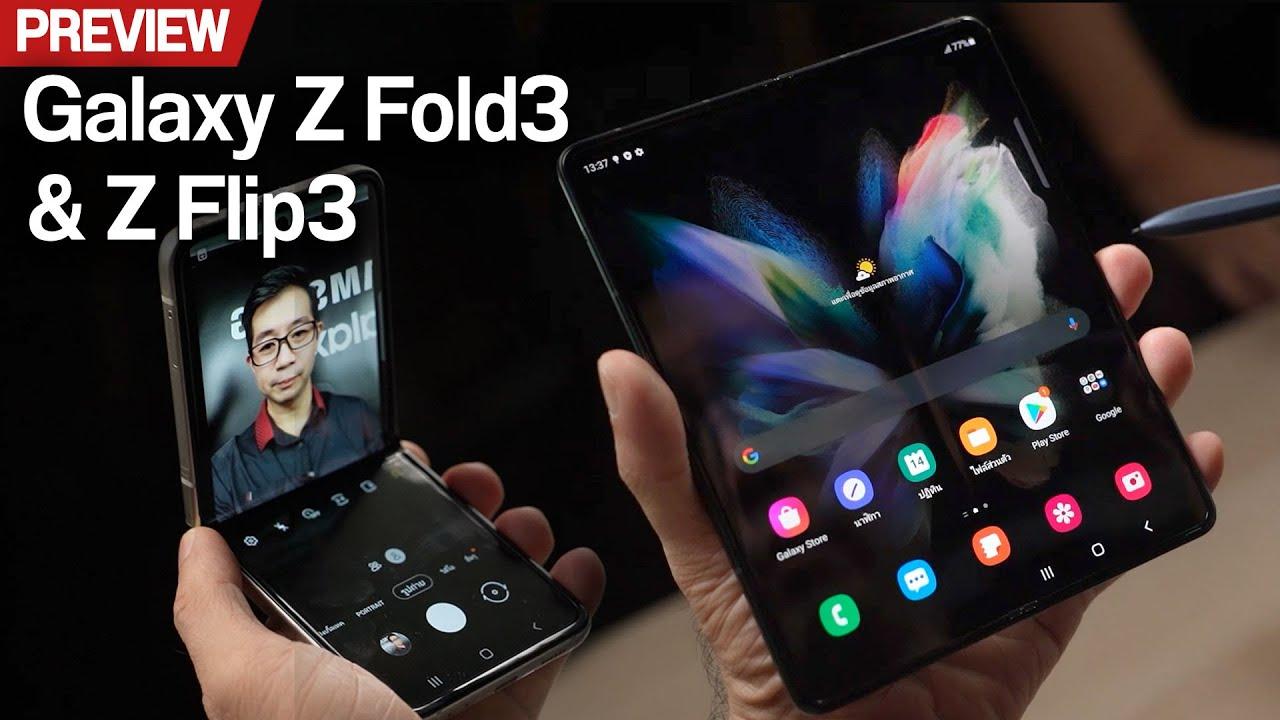 Download พรีวิว Samsung Galaxy Z Fold3 / Galaxy  Z Flip3 /Galaxy Watch4/ Galaxy Buds2 (ราคาไทยใต้คลิป)