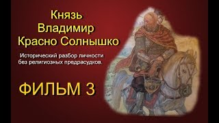 Князь Владимир Красно Солнышко  Фильм 3  Разбор личности без религиозного фанатизма