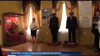 В год 300 летнего юбилея российской полиции в Оренбурге открылась специальная выставка