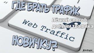 Где брать трафик / Как привлечь трафик на сайт / Где взять трафик / Источники трафика ютуб