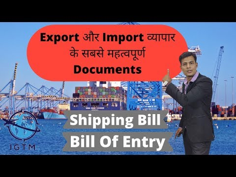 Most important documents of Export Import business I shipping bill and bill of entry