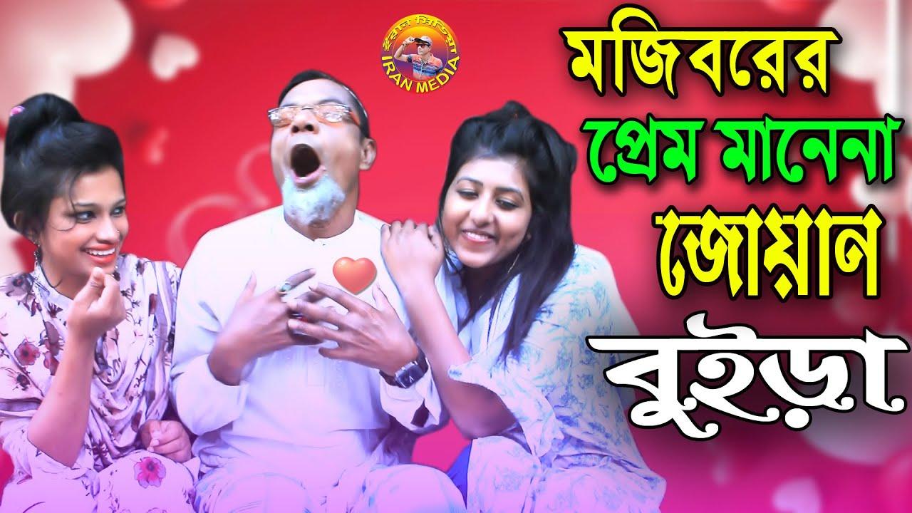 প্রেম মানেনা জোয়ান বুইড়া || Mojiborer new comedy video 2021 || Bangla funny video | Mojibor Rahman