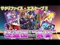 【Z/X】ゼクス版サクリファイス・エスケープ?! 怪盗団デッキ【ZoGXゼクス対戦】