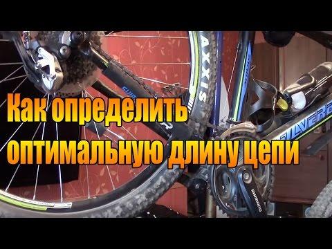 Как определить оптимальную длину цепи велосипеда.