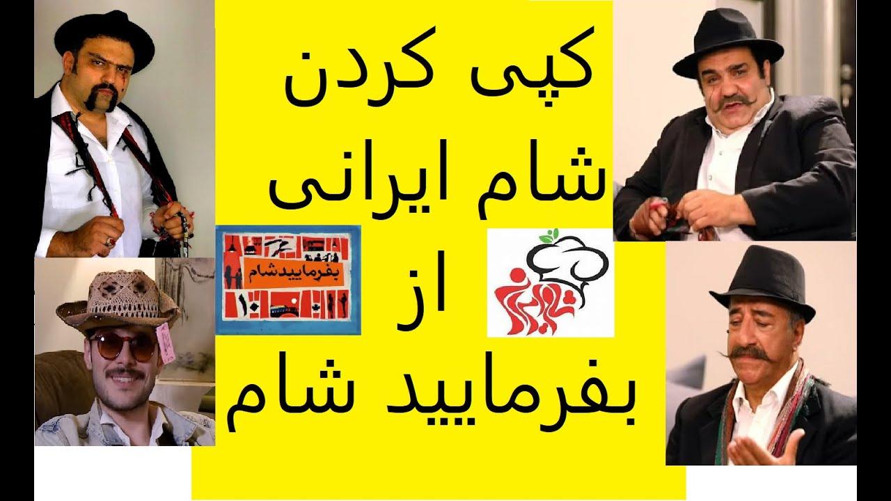 Befarmaeed sham Vs Sham Irani / کپی کردن برنامه شام ایرانی از بفرمایید شام