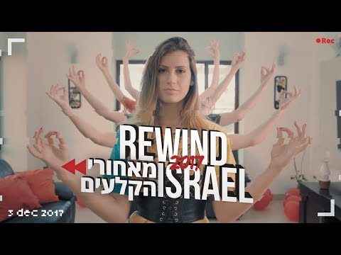Download Youtube: Rewind 2017 Israel: Behind the Scenes