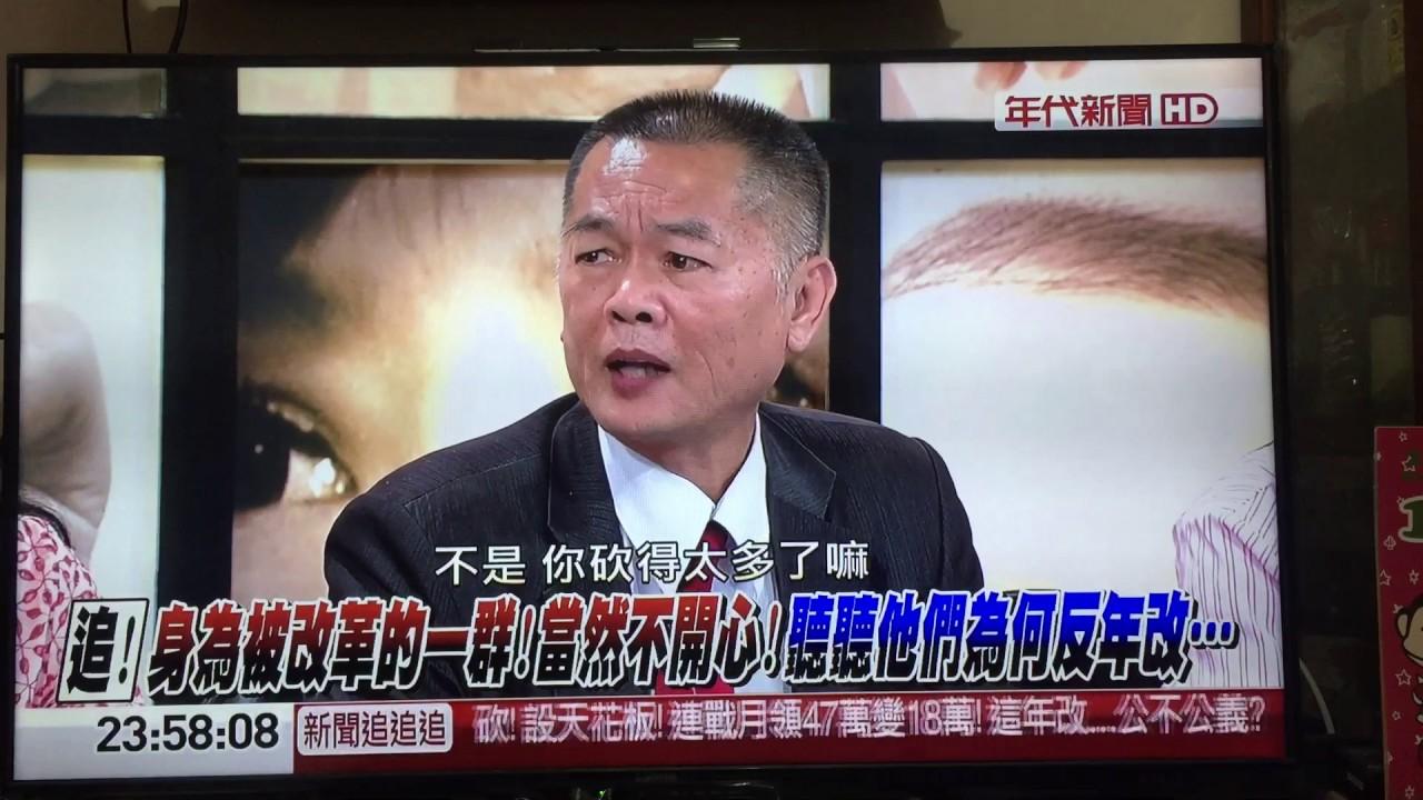 黃正忠理事長的結論/20170407年代新聞追追追 - YouTube