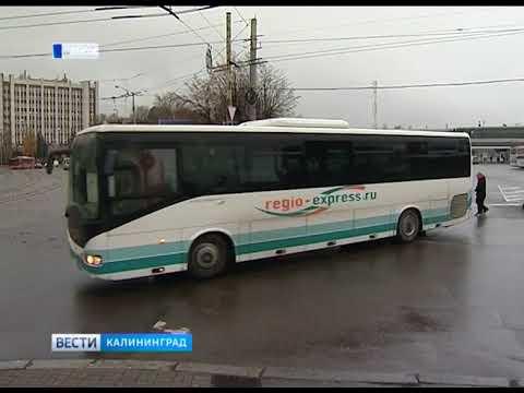 Как добраться до балтийска из калининграда на автобусе