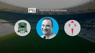 Прогноз Константина Генича: «Краснодар» – «Сельта»