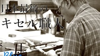 新潟県燕市でキセルを作っている職人 飯塚さん 日本最後の手作りキセル...