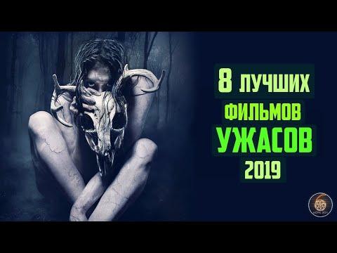 Топ 8 лучших фильмов ужасов 2019