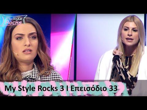 Επεισόδιο 33 I Σεζόν 3 I My Style Rocks