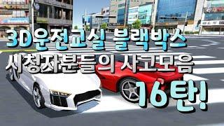 """3D운전교실 블랙박스 """"시청자분들의 사고모음"""" 16탄!…"""