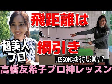 【飛距離アップ確実】美人すぎるレッスンプロがあうさんを300y目前にしてしまう。【高橋友希子プロシリーズ③】