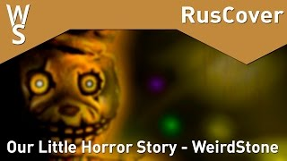 WeirdStone - Our Little Horror Story [RusCover]