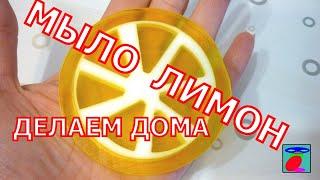 Делаем Мыло ЛИМОН в домашних условиях. Как сделать Лимонные дольки? Мыловарение ● МАСТЕР-КЛАСС ●