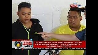 SONA: Dalawang pulis na nanggahasa umano sa babaeng inaresto nila, arestado at tanggal sa puwesto