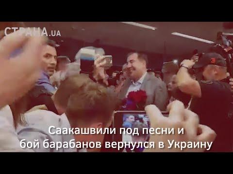 Саакашвили под песни и бой барабанов вернулся в Украину | Страна.ua thumbnail