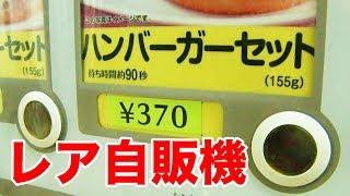【懐かしい!?】レア自販機でハンバーガーセット買ってみた!
